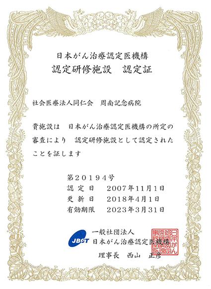 日本がん治療認定医機構認定研修施設認定証