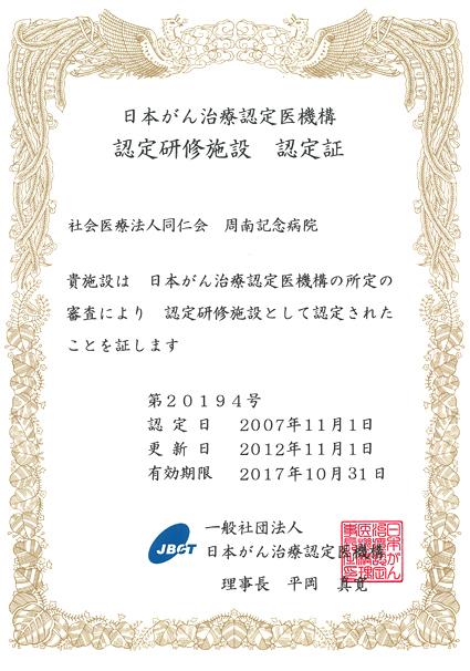 日本がん治療認定医機構認定研修施設