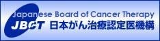 日本がん治療認定医機構