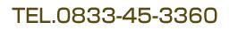 tel.0833-45-3360