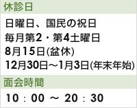 休診日/面会時間