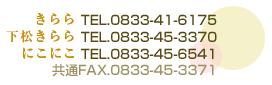 各電話番号・FAX